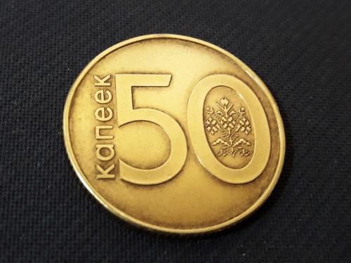 Беларусь 50 копеек 2009 год 3.95g, ø 22.25mm В Коллекцию!! Отличный Сохран!!!