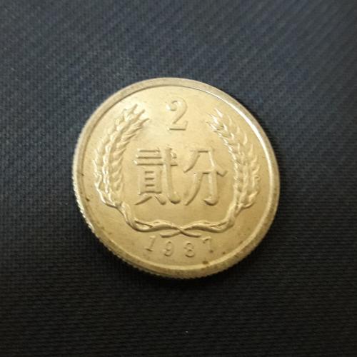 Китай 5 ФЭНЕЙ 1983 1.6g, ø 24mm Отличный Сохран!!!