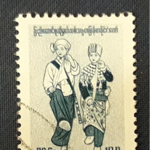 Марка Бирма  Нечастая Национальный Костюм
