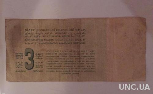 Редкая Бона 3 рубля золотом 1924
