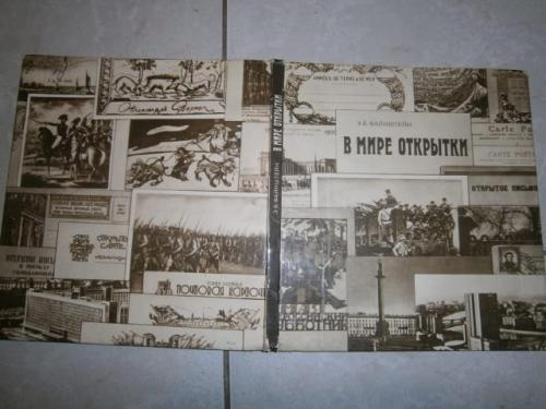 Э. Б. Файнштейн В мире открытки Бумажная книга 1976 г. Издательство Планета