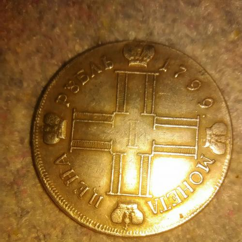 Рубль 1799 года, СМ. ФП.