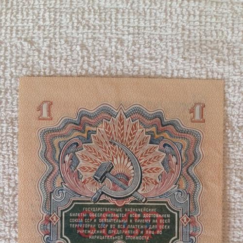 1 рубль 1947года