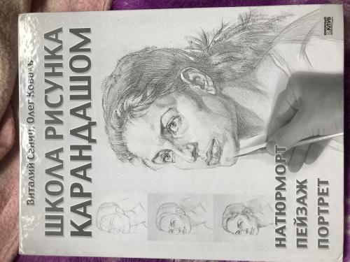 Книга Школа рисунка карандашом