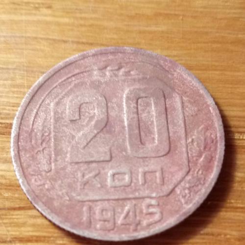 Монета 1945 року в нормальному стані, покрита темночервоною патиною. Не магнітиться.