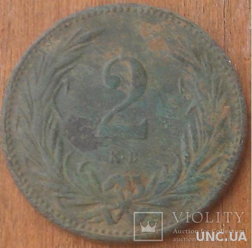 2 Филлера 1896г - (Австро-Венгрия)