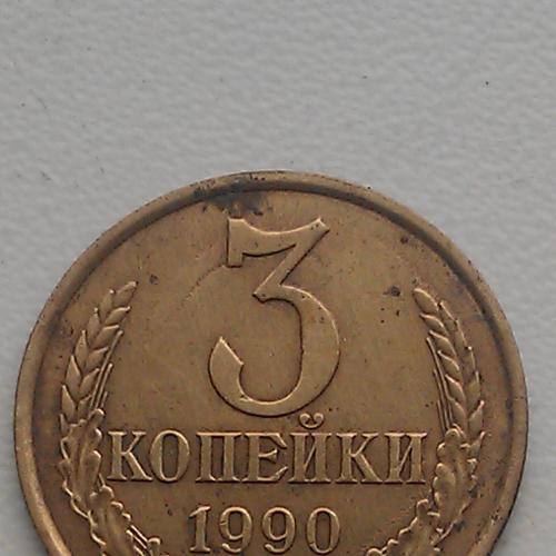 3 КОПЕЙКИ-1990г СССР