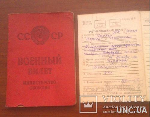 Военный билет + УПК на одного человека