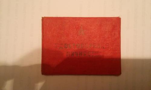 Удостоверение личности начальника штаба 1942 года