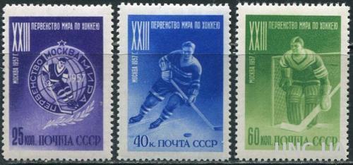 СССР - Хокей / USSR 1957. Michel #1919/21A MNH/Luxe. Perf. L 12½. Eishockey-Weltmeisterschaft, Moska