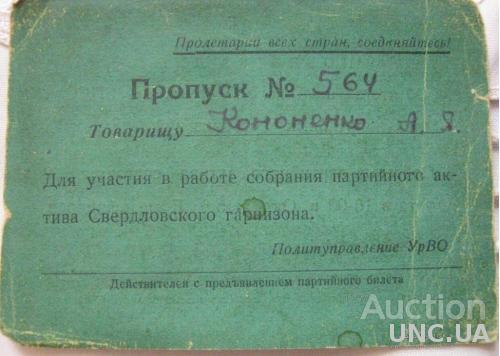 Пропуск политуправления Уральского военного округа.