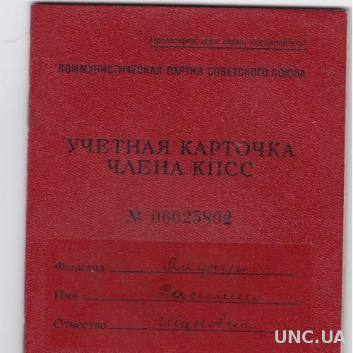 Учётная карточка члена КПСС.