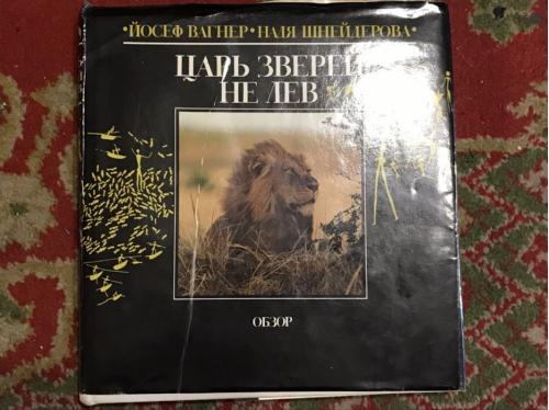 Царь зверей не лев. Тираж - 50000. 1989 год. Новое состояние.