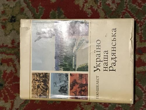 Книга «Україно наша Радянська» в новому стані.
