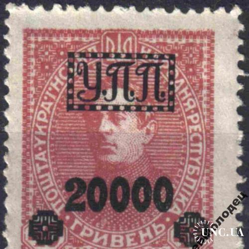 1923. УПП. Украинская полевая почта. 20000/40 грн. MNH.0