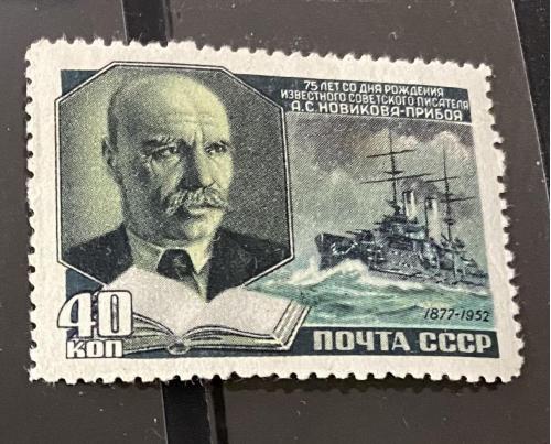 1952. СССР. Цусима