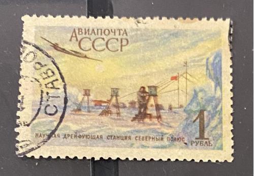 1956. СССР. Авиация