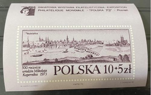 1973. Польша. Фил. выставка. Коперник. MNH
