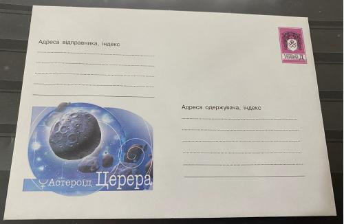 2001. Украина. Космос. Конверт
