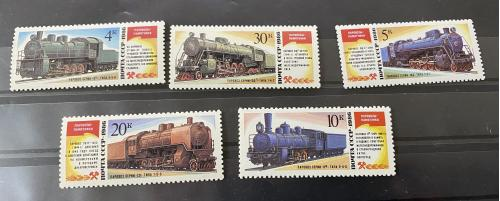 СССР.1986. Поезда