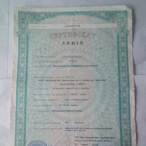 Сертифікат акція