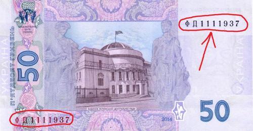 50 гривень ФД 1111937. UNC