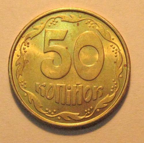 50 копеек 1992 года штемпельный блеск