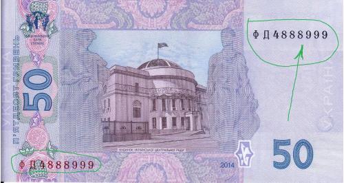 Банкнота 50 гривен UNC  ФД 4888999