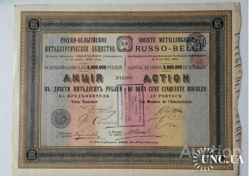 Русско-Бельгийское металлургическое общество / 1895г. / Акция на 250 рублей / Санкт-Петербург
