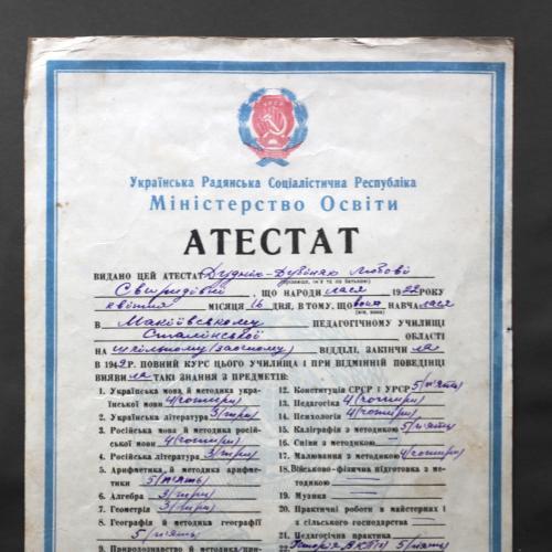 АТТЕСТАТ. 1949 г. УССР. Министерство Просвещения.