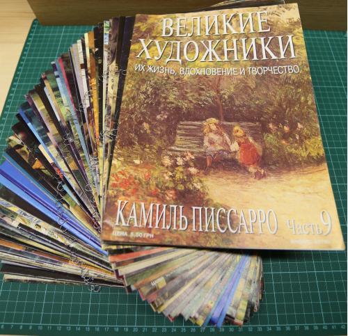 Журналы серии Великие Художники 58 шт.