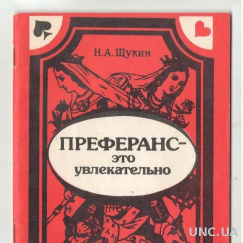 """Преферанс - это увлекательно. Издательство """"Прометей"""", 1992 год."""