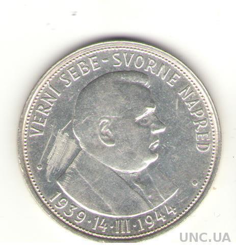 Словакия. 50 крон 1944 года