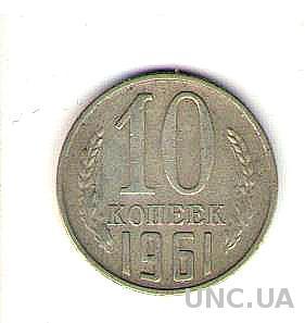 СССР - 10 копеек (1961 г.)