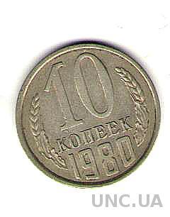 СССР - 10 копеек (1980 г.)