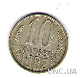 СССР - 10 копеек (1982 г.)