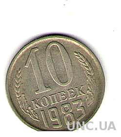 СССР - 10 копеек (1983 г.)
