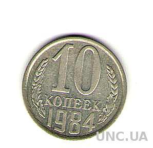 СССР - 10 копеек (1984 г.)