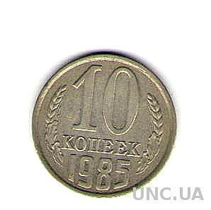 СССР - 10 копеек (1985 г.)