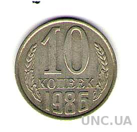 СССР - 10 копеек (1986 г.)