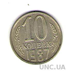 СССР - 10 копеек (1987 г.)