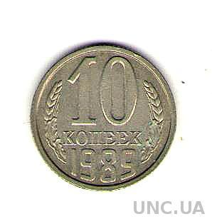 СССР - 10 копеек (1989 г.)