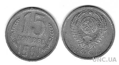 СССР - 15 копеек (1961 г.)