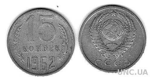 СССР - 15 копеек (1962 г.)