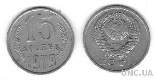 СССР - 15 копеек (1979 г.)
