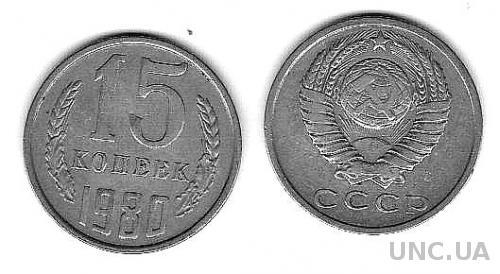 СССР - 15 копеек (1980 г.)