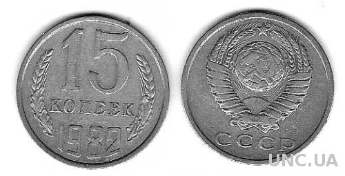 СССР - 15 копеек (1982 г.)