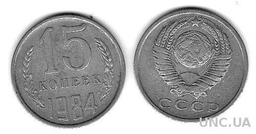 СССР - 15 копеек (1984 г.)