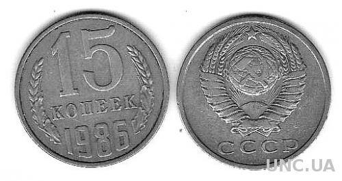 СССР - 15 копеек (1986 г.)