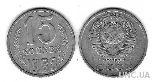 СССР - 15 копеек (1988 г.)